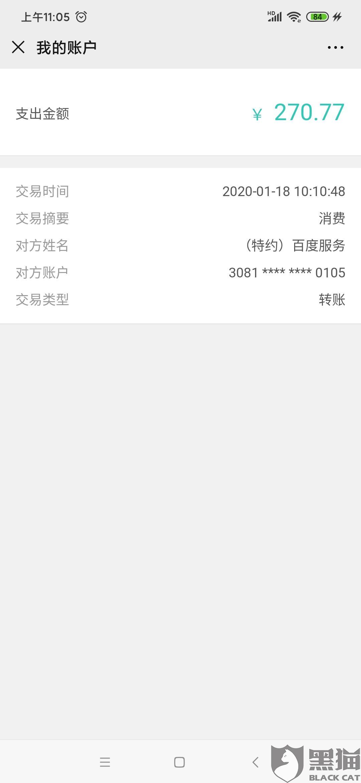 黑猫投诉:中国农业银行客户服务中心用时4小时解决了消费者投诉