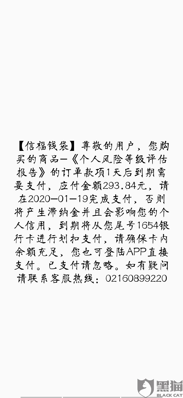 黑猫投诉:海南晨建 信福钱袋app
