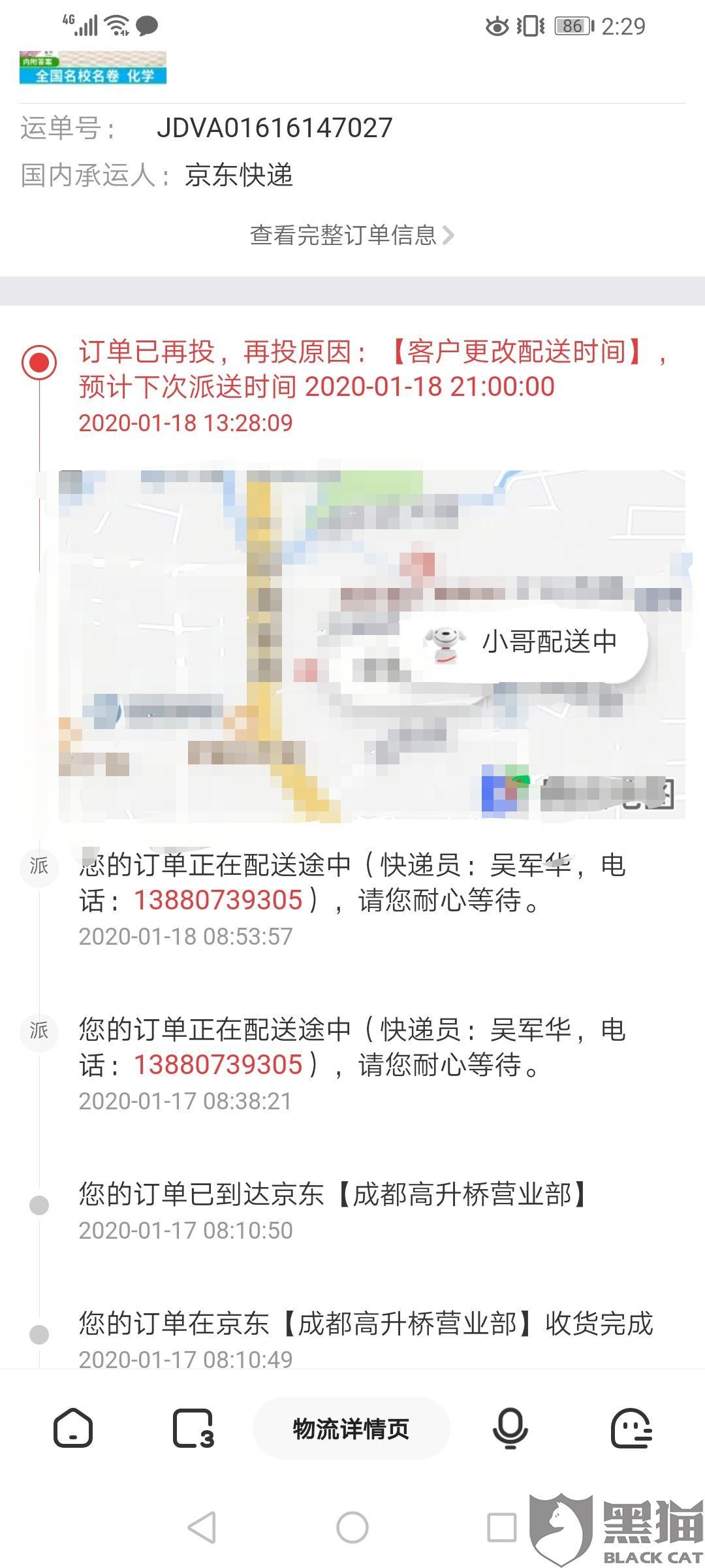 黑猫投诉:京东物流客服用时18小时解决了消费者投诉