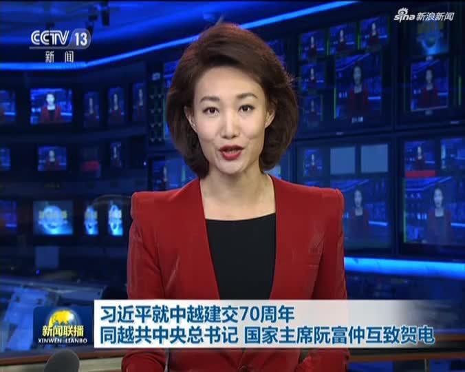 视频:习近平就中越建交70周年同越共中央总书记 国家主席阮富仲互致贺电