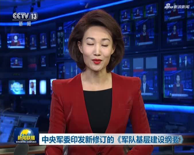 《新闻联播》视频:中央军委印发新修订的《军队基层建设纲要》
