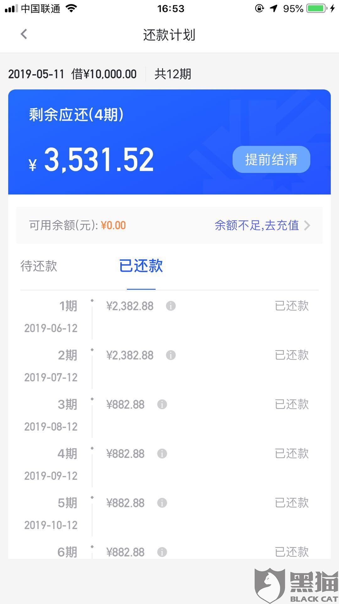 黑猫投诉:上海你我贷互联网金融信息服务有限公司标榜利率合规,实为高利贷