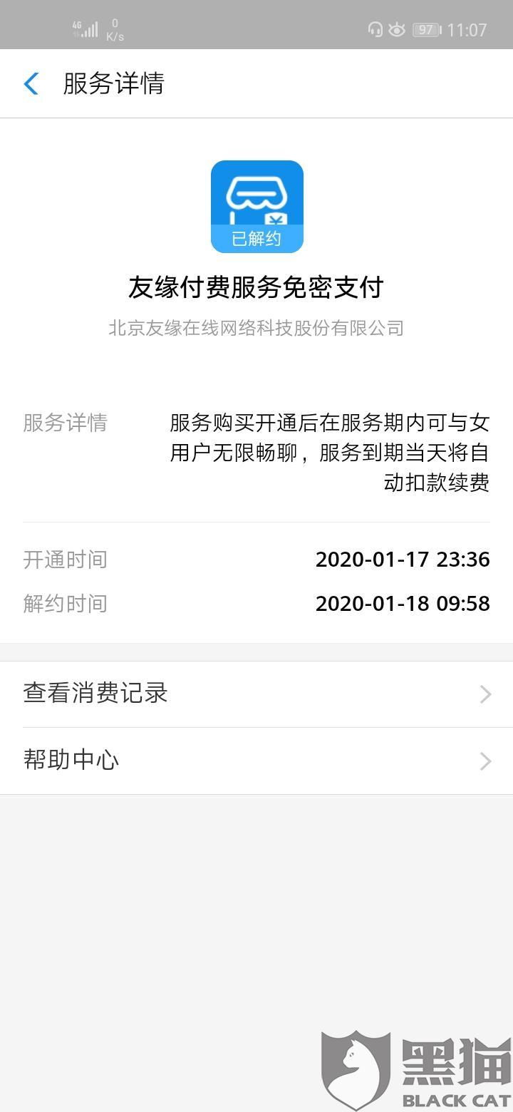 黑猫投诉:友缘在线,北京友缘网络在线科技股份有限公司  应用软件自动扣款