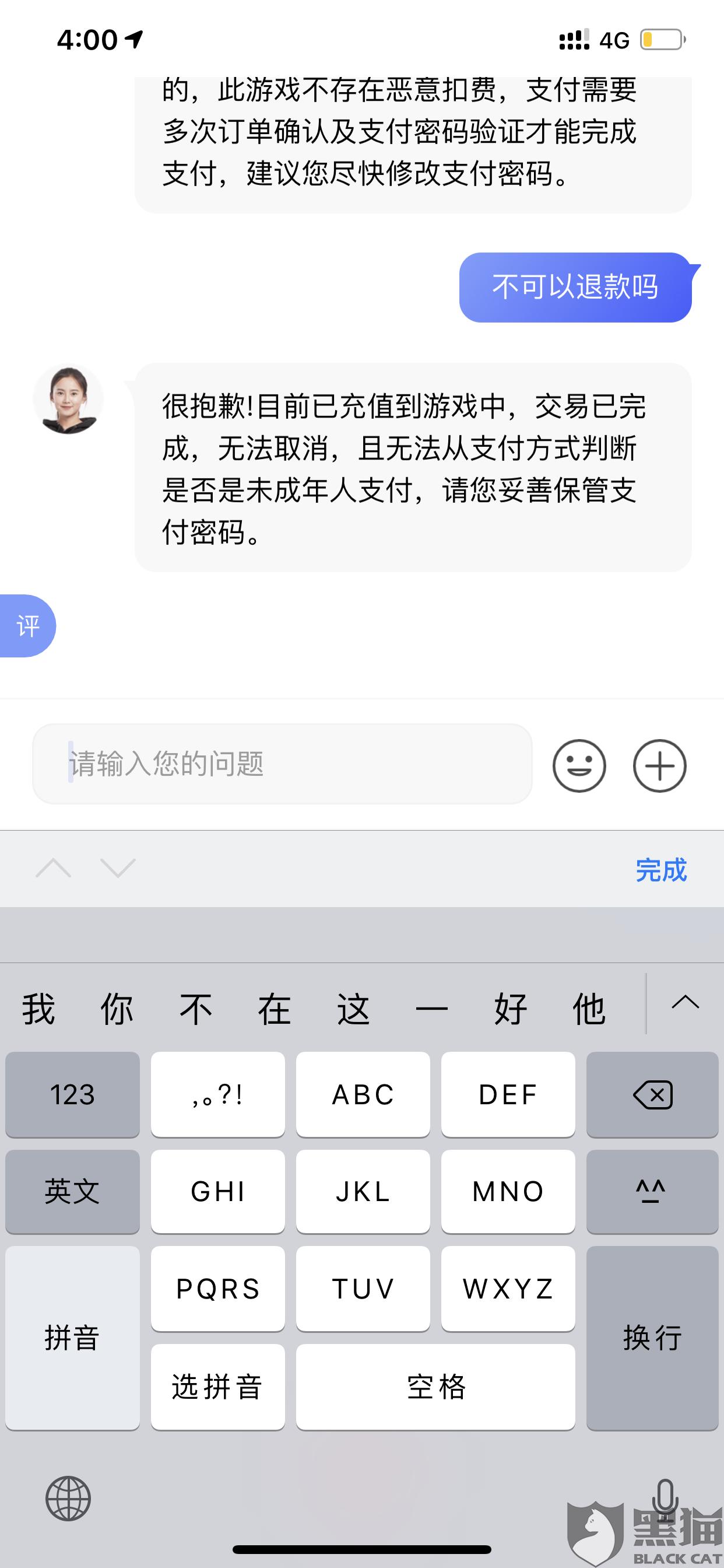 黑猫投诉:vivo客服不予退还未成年充值 违法