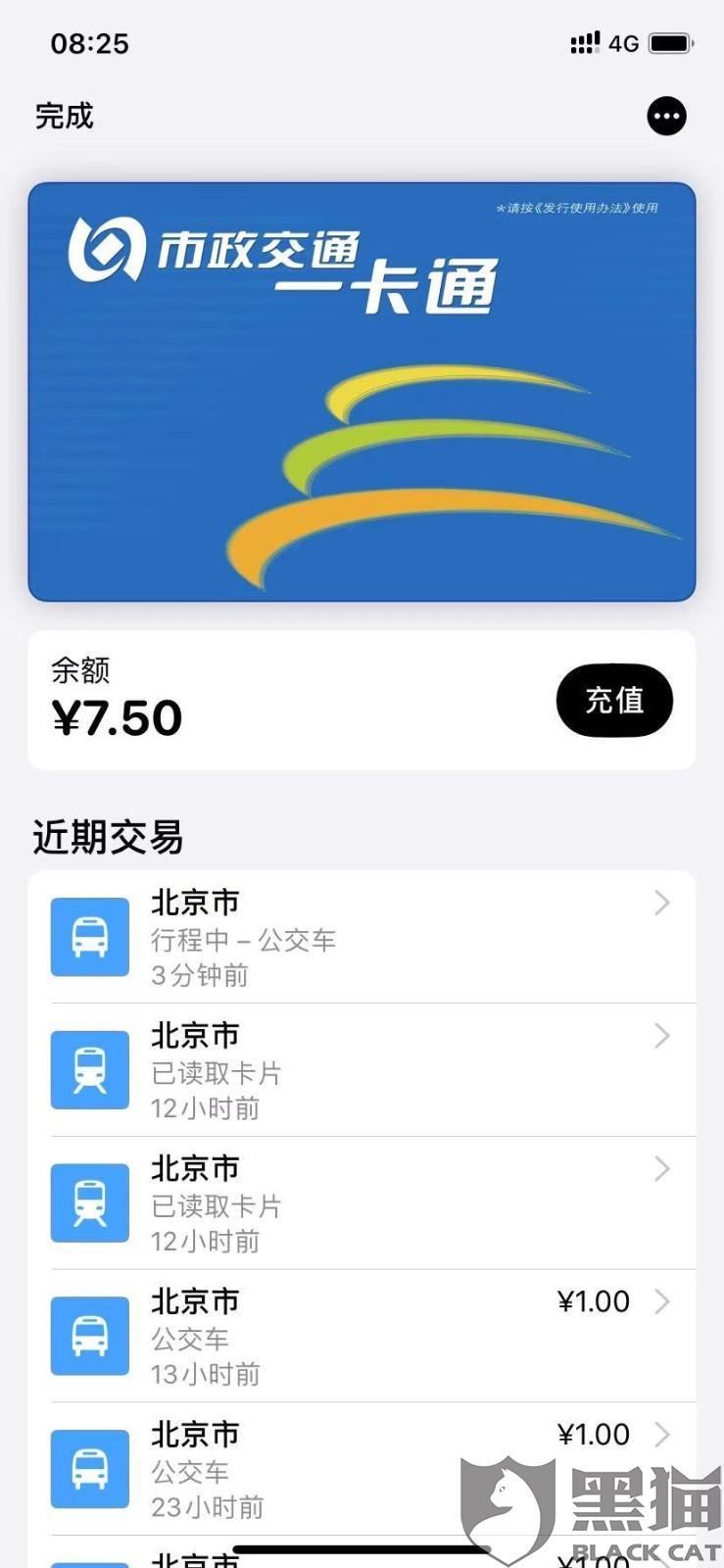 黑猫投诉:通过applePay充值北京市政交通一卡通,扣费成功但是一卡通未充值成功