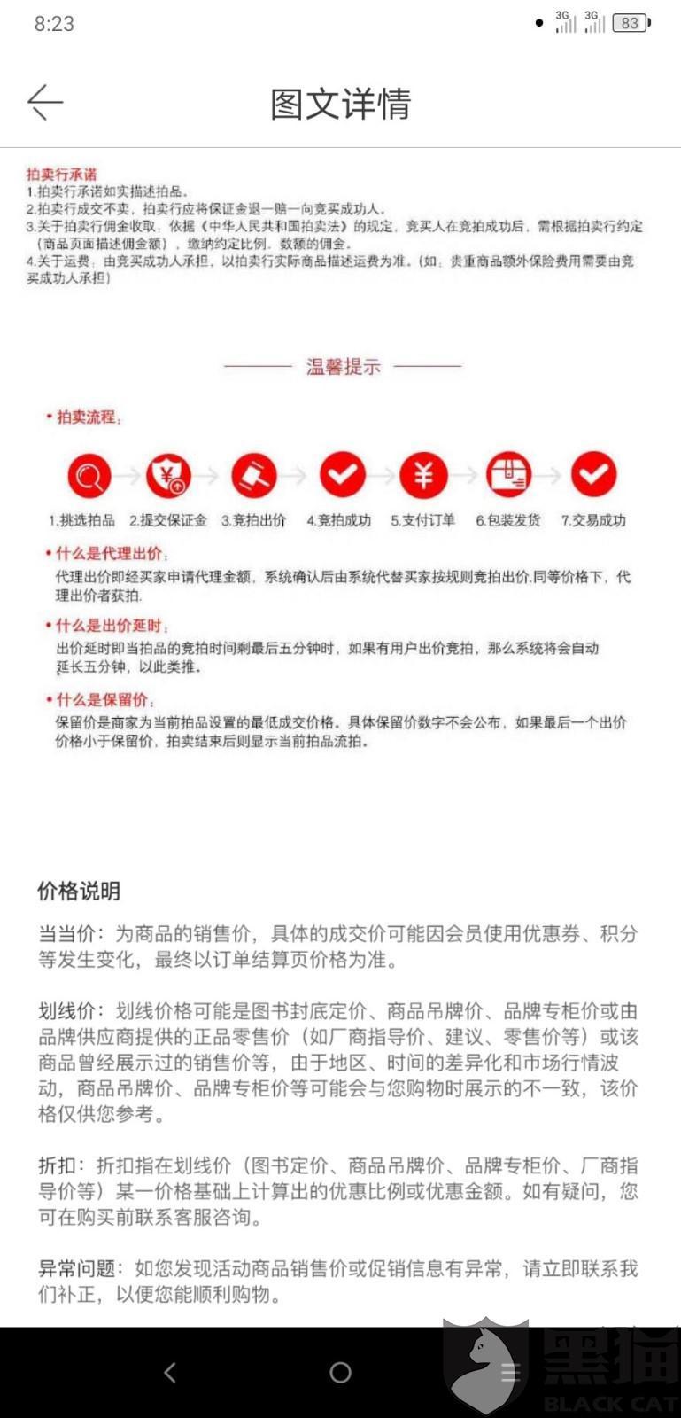 黑猫投诉:当当网对北京天骄国际拍卖有限公司虚假发货问题不作为