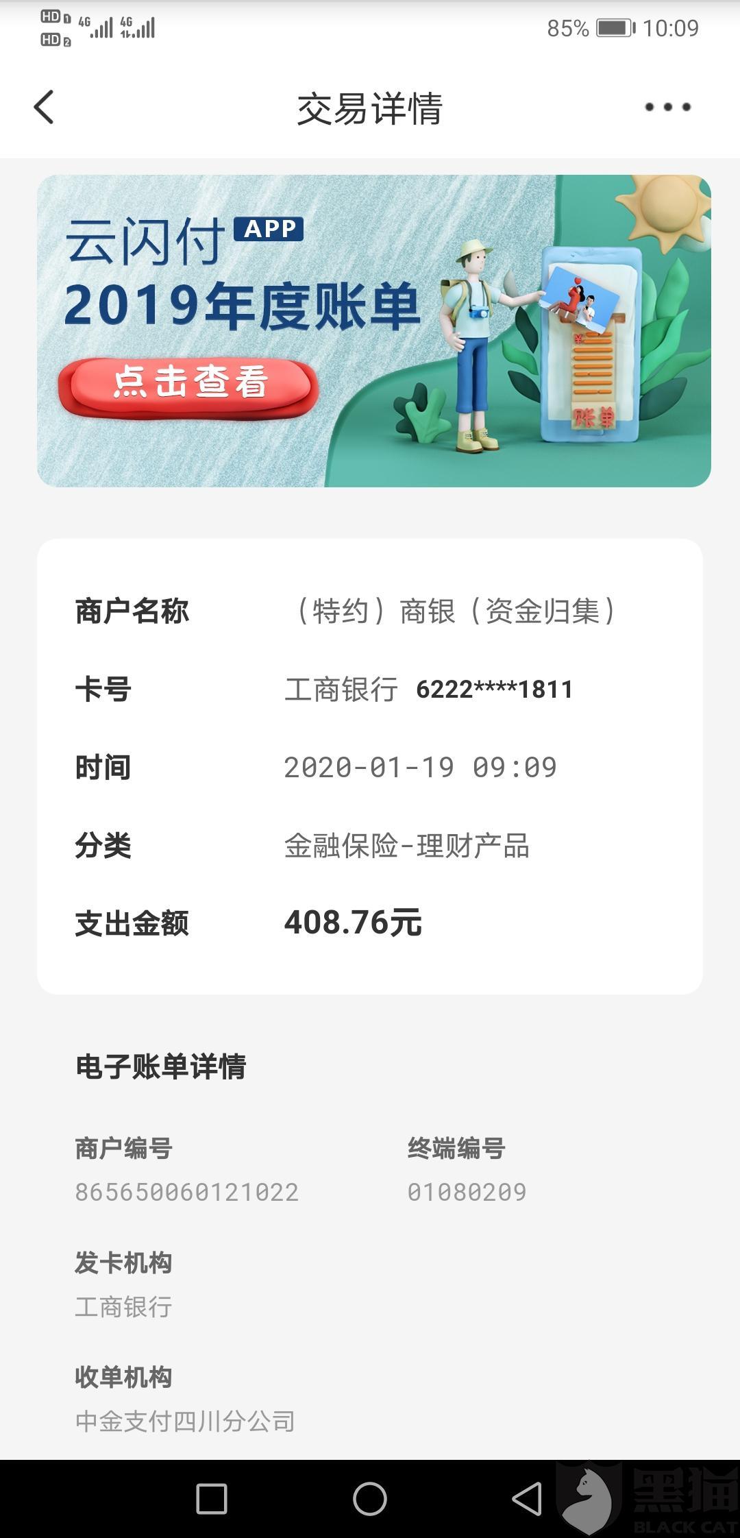 黑猫投诉:中金支付四川分公司在我不知情况下扣费408.76