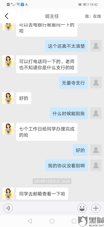 黑猫投诉:再次投诉广州师德皓大教育机构,还是不给办理退学费