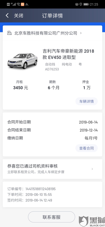 黑猫投诉:北京车胜科技有限公司违反合同法