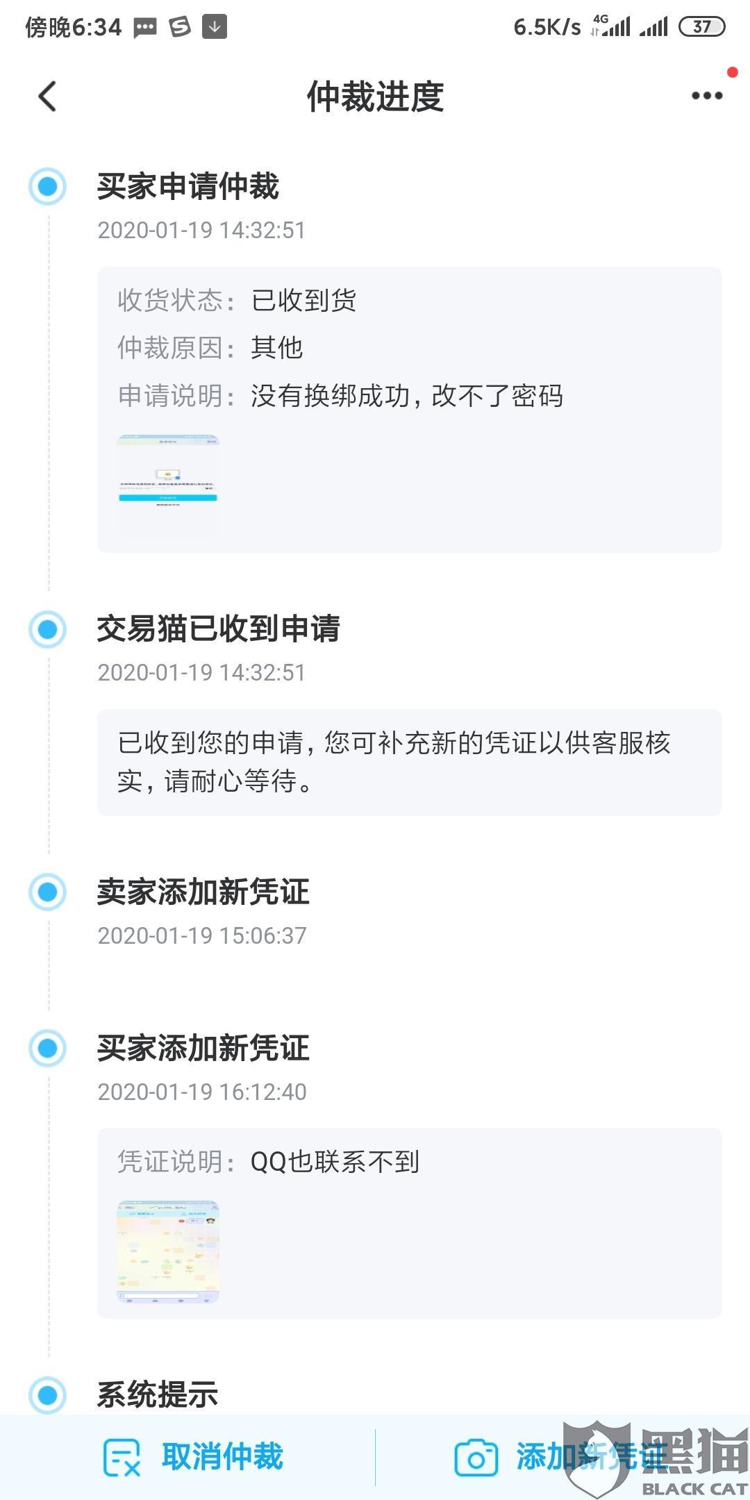 黑猫投诉:说换绑成功,现在我买的QQ还是卖家绑定的手机号