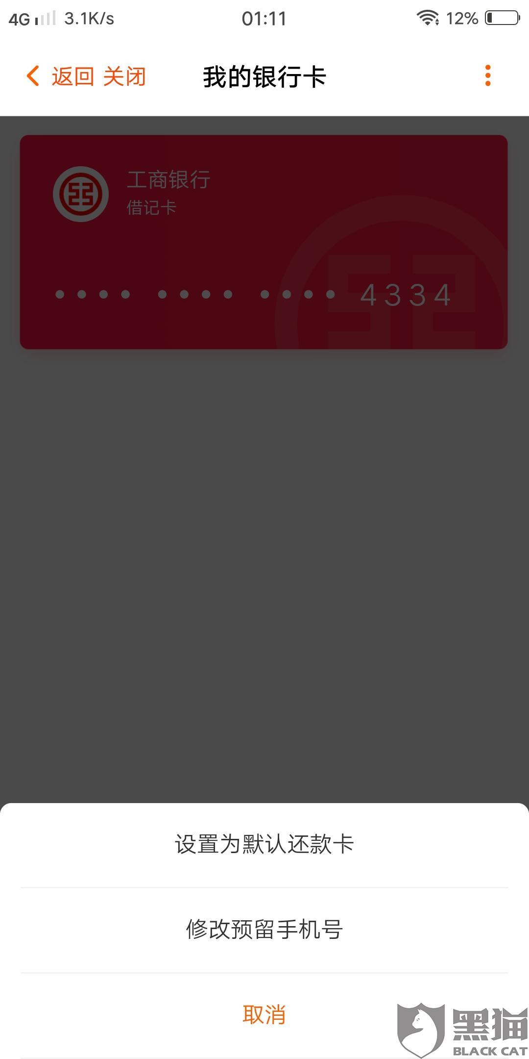 黑猫投诉:芒果TV诱导用户绑定银行卡,恶意扣费,且无法解绑银行卡!!
