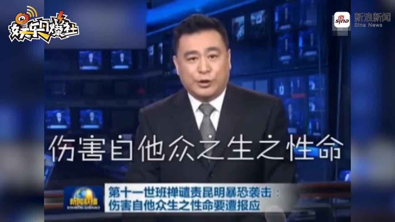视频:爆笑!盘点《新闻联播》一本正经的口误片段