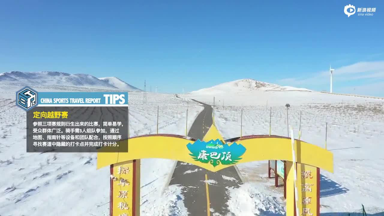 视频-雪地骑射首现 京津冀定向马术三项赛在康保举办