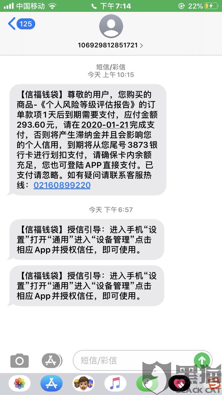 黑猫投诉:信福钱袋虚假信息欺骗下单