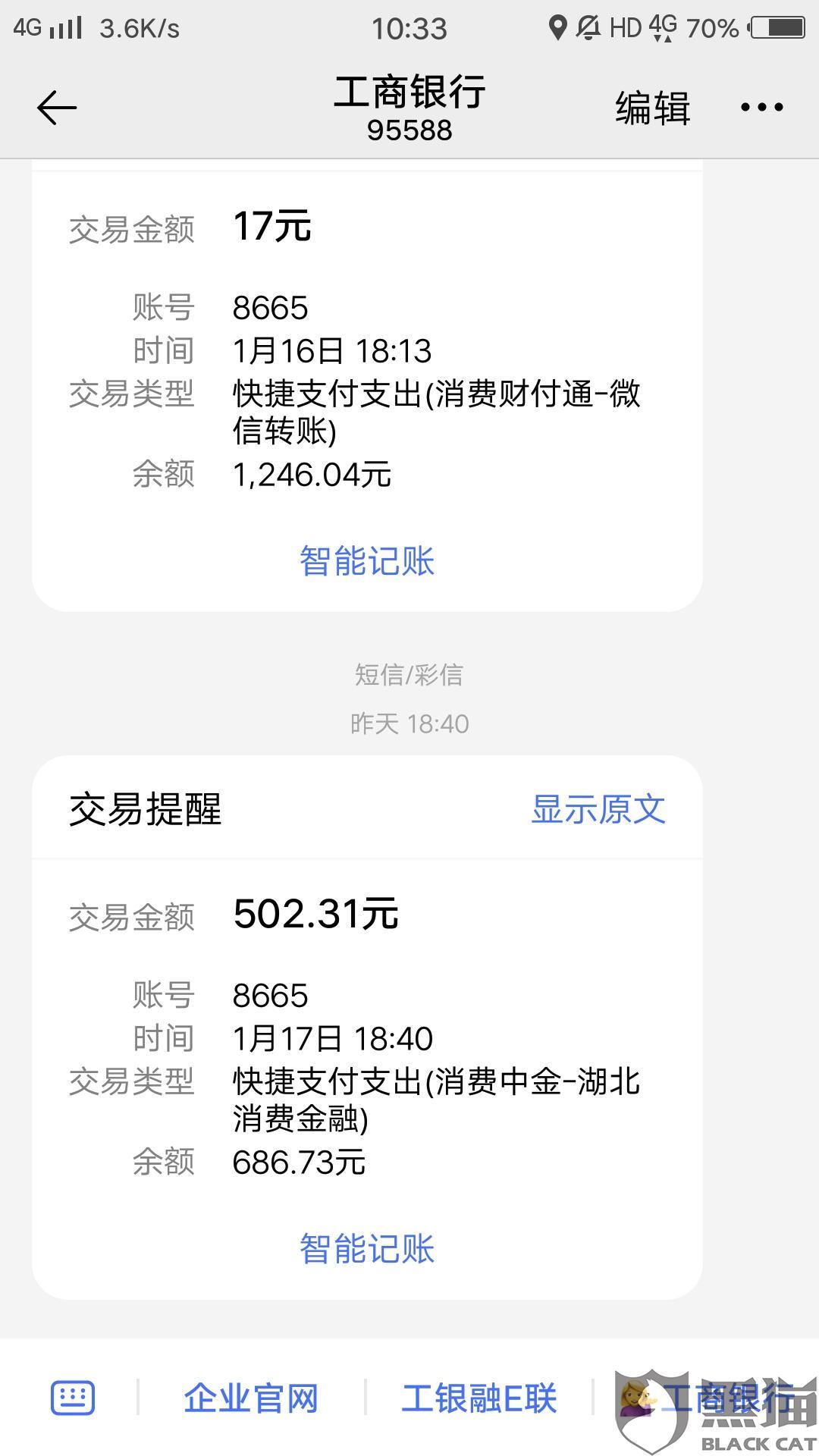 黑猫投诉:中金 湖北消费金融无故在我工商银行账户扣款人民币502.31元