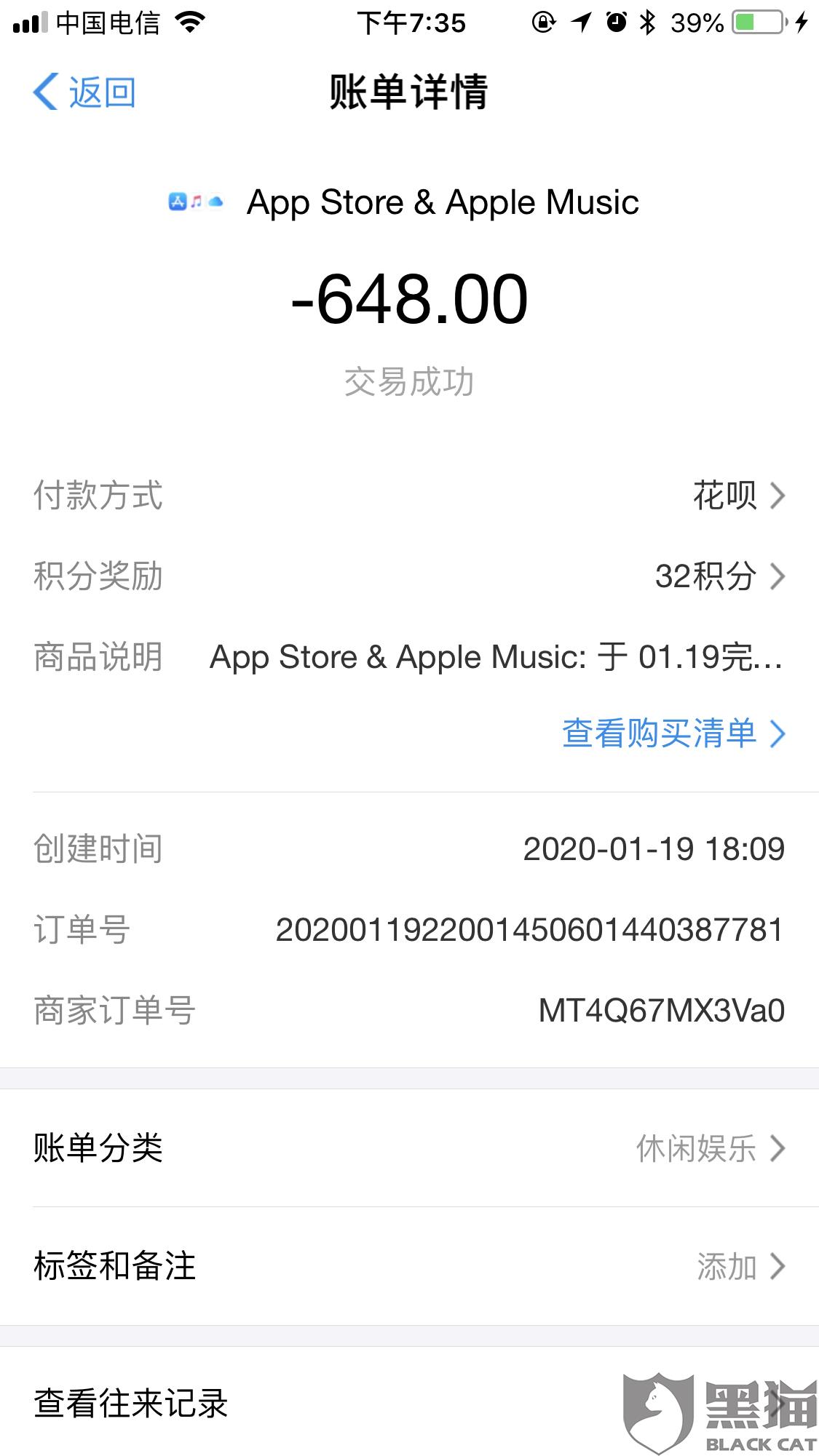 黑猫投诉:苹果应用商店不给退款