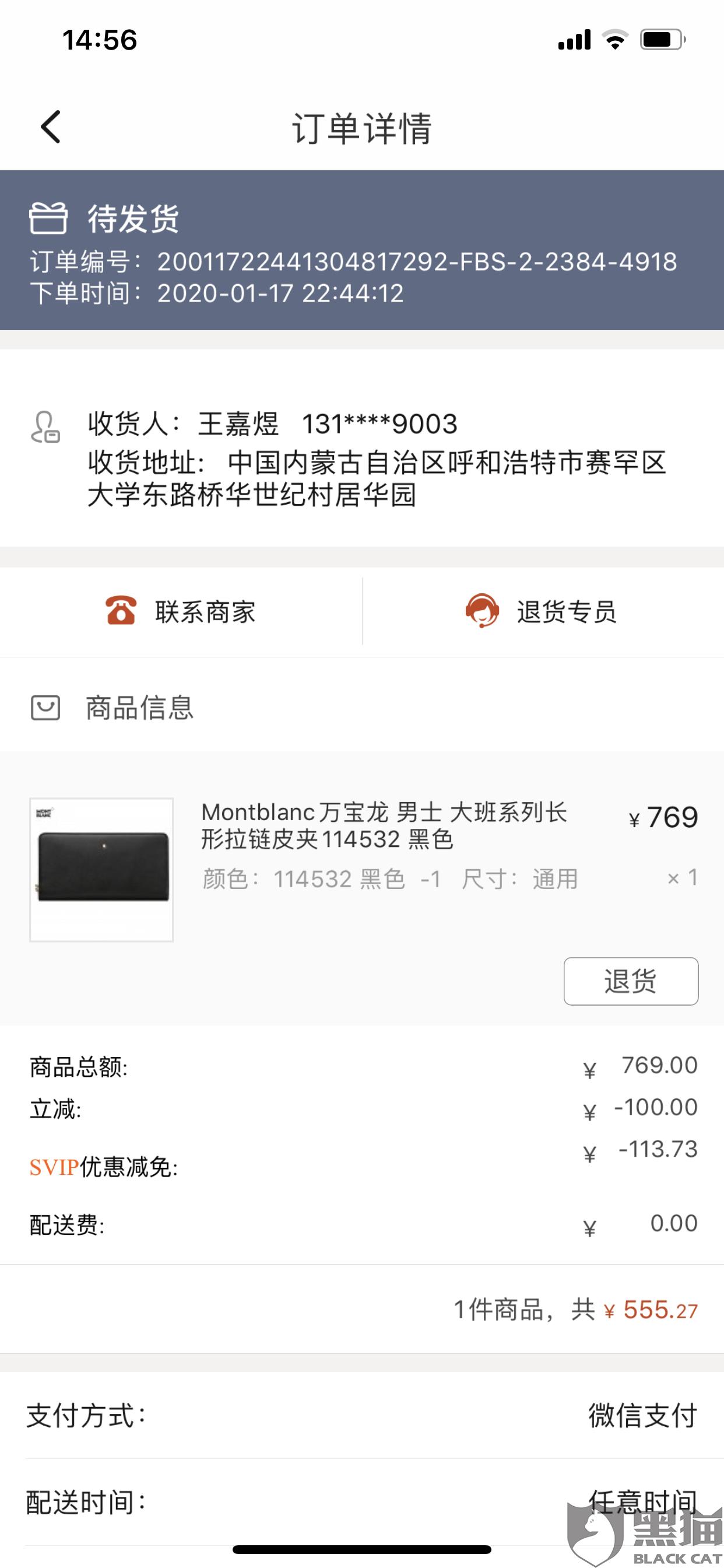 黑猫投诉:在万宝龙买了钱包 没发货 联系不到客服 想要退款 退货