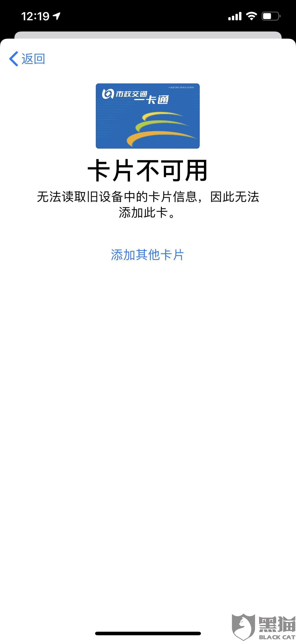 黑猫投诉:苹果钱包添加旧交通卡绑定失败 一直提示无法读取旧设备