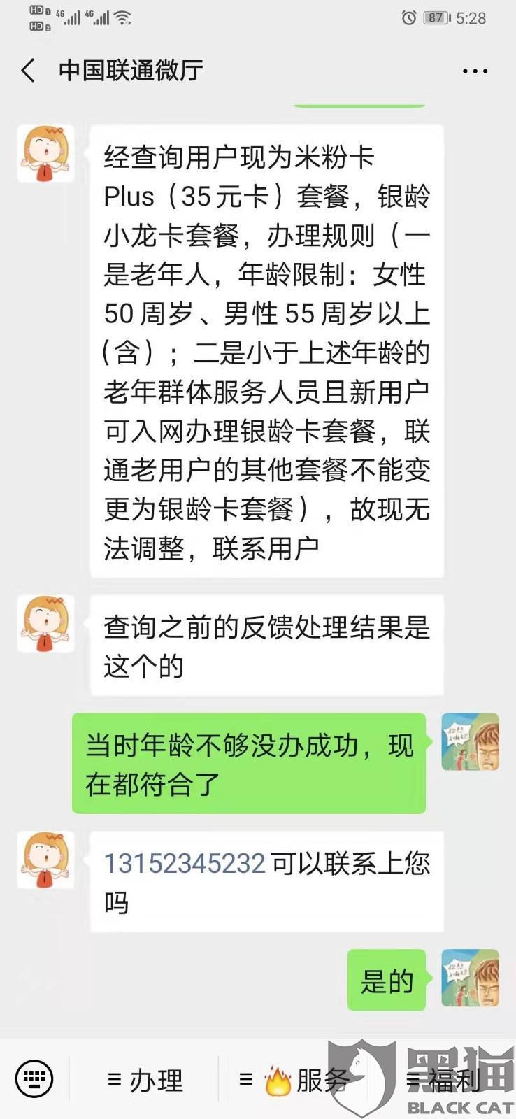 黑猫投诉:陕西咸阳联通分公司违规拒绝用户选择资费套餐