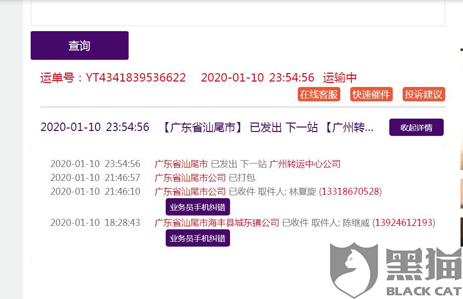 黑猫投诉:圆通快递十天都没更新物流信息,广东发广东
