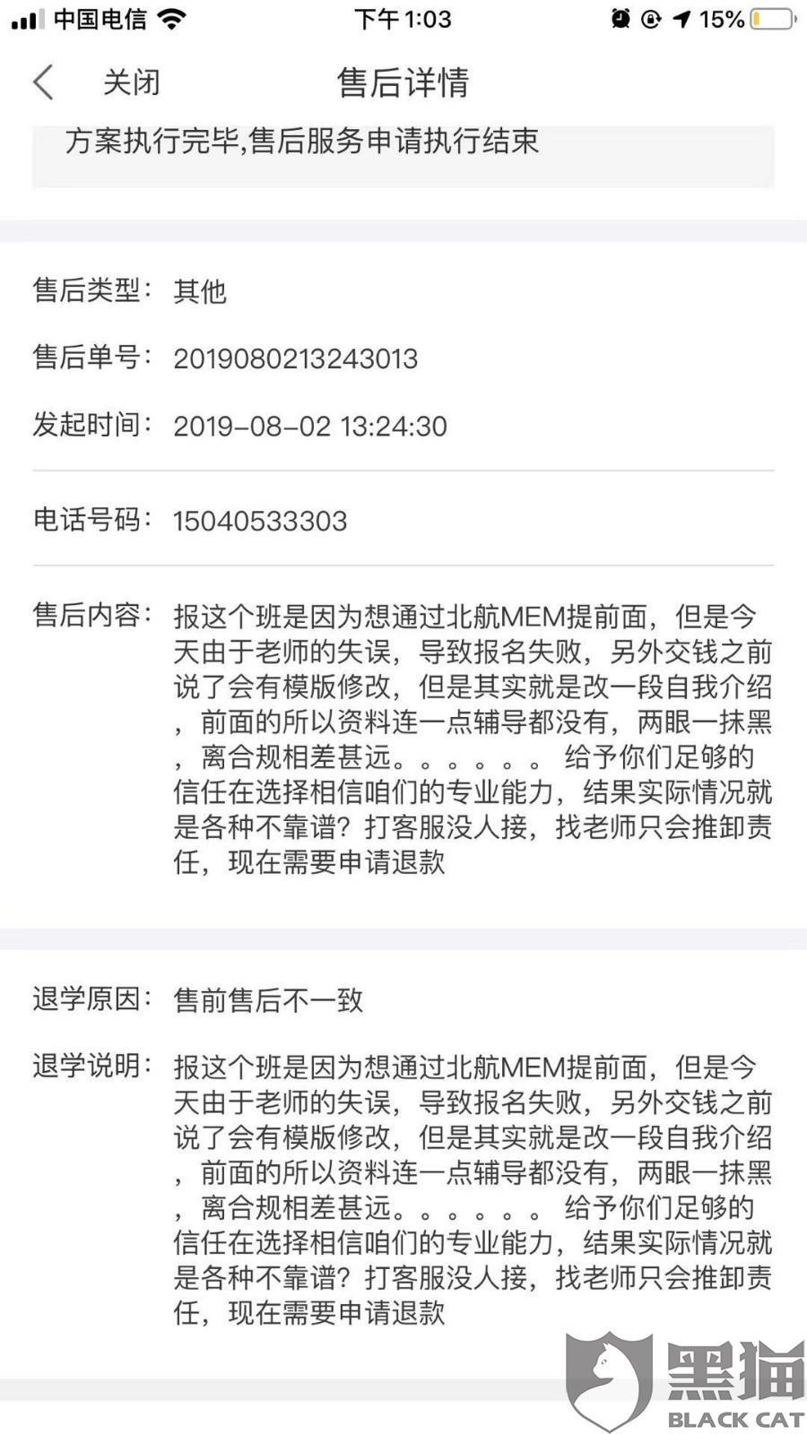 黑猫投诉:天津尚德在线教育科技有限公司售后客服不处理不予退款虚假宣传