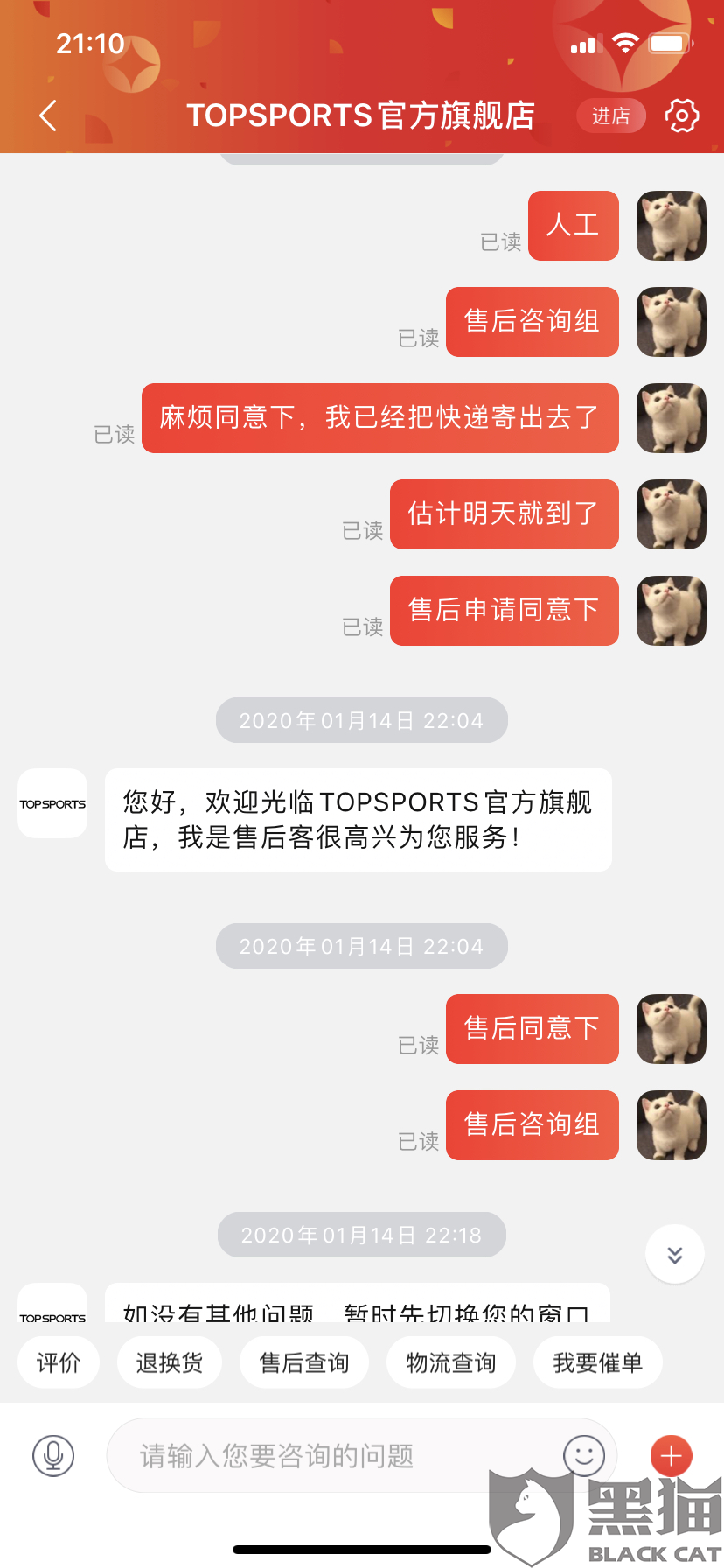 黑猫投诉:京东topsports店铺发错货,不及时同意换货导致商品无库存,后又不承认发错货