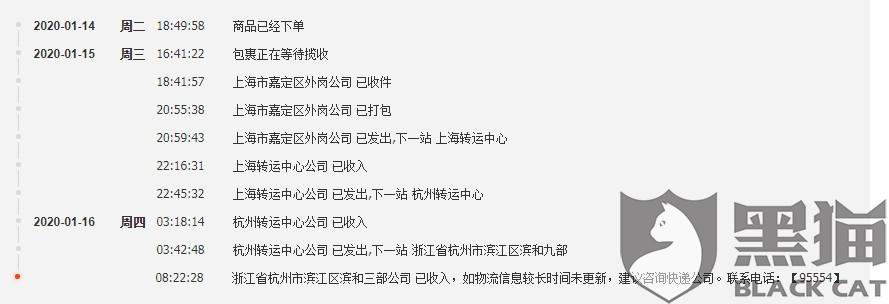 黑猫投诉:2020.1.16号到达浙江省杭州市滨江区滨和三部公司再无物流更新