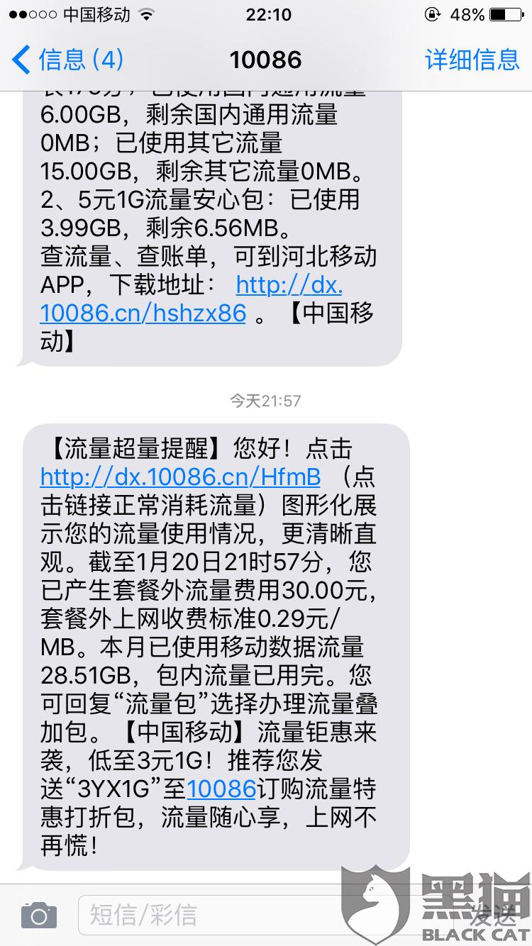 黑猫投诉:中国移动流量超出没有提醒,直接扣费,扣费了才发短信
