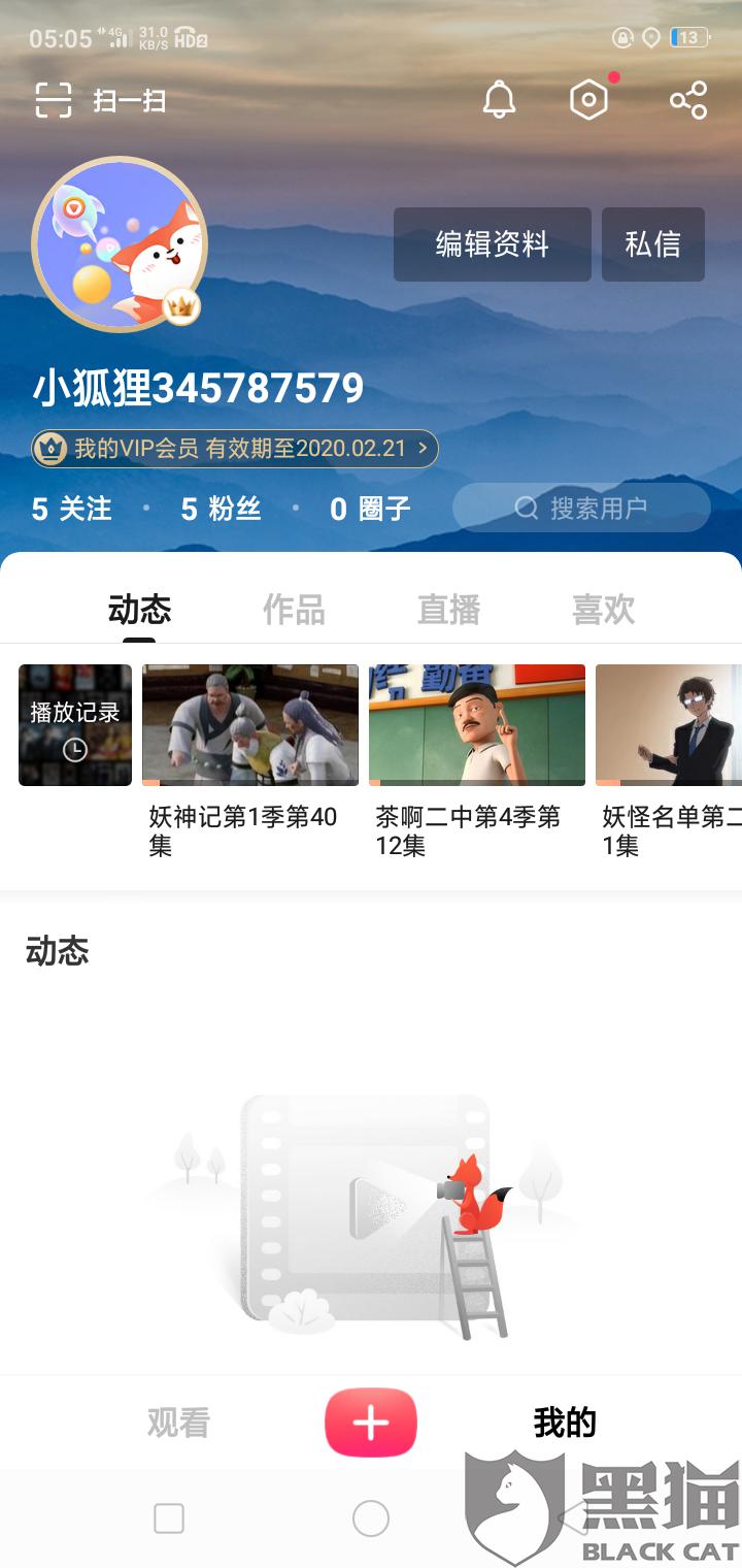 黑猫投诉:搜狐视频用户服务用时6小时解决了消费者投诉