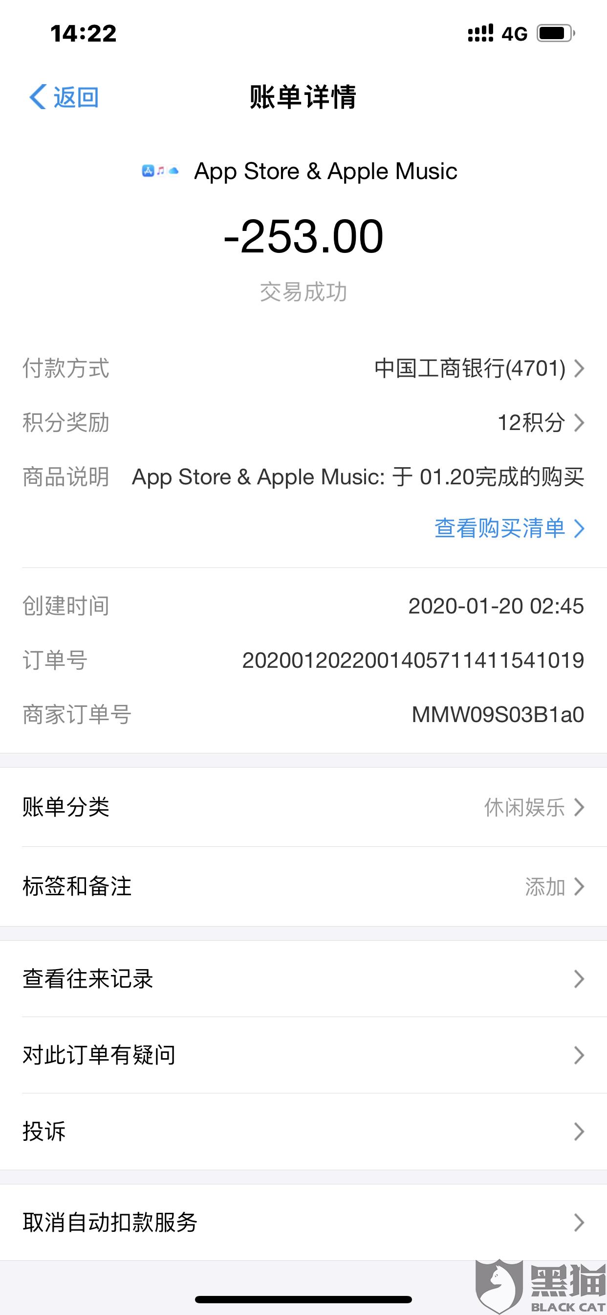 黑猫投诉:该商家为苹果应用商店里的一款软件,名字是InSnap-卡通艺术滤镜