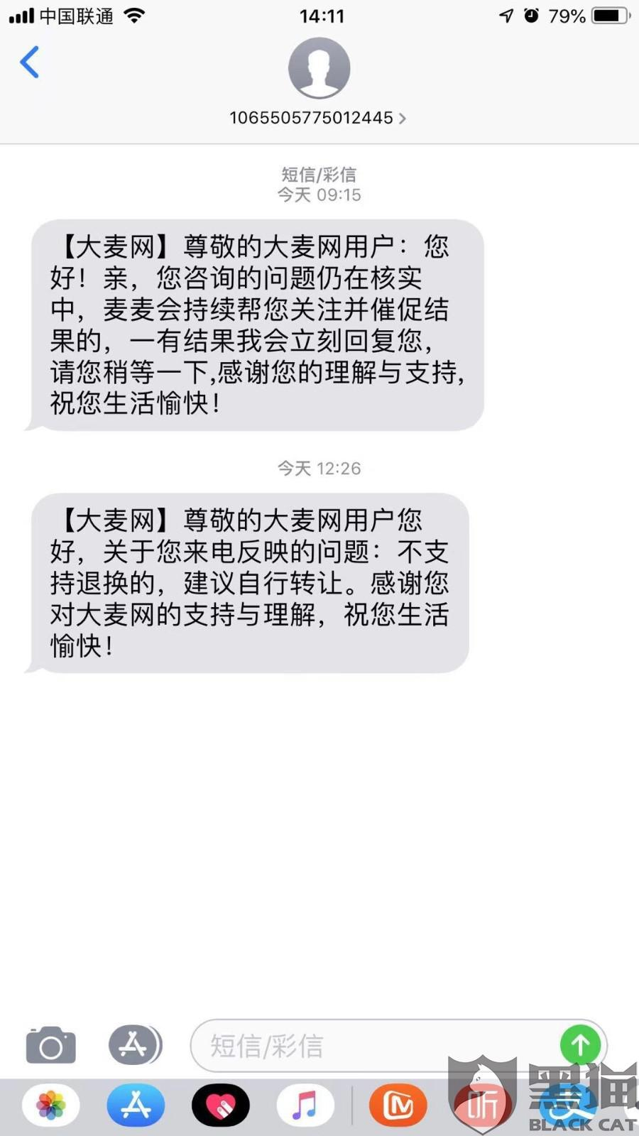 黑猫投诉:北京红马传媒文化发展有限公司不同意退款