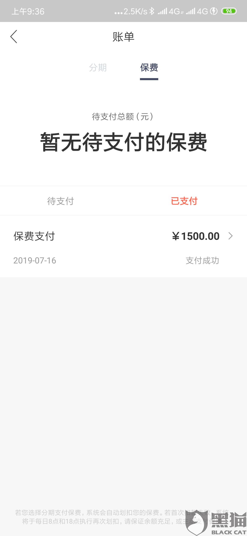 黑猫投诉:玖富万卡强制收取1500元保费