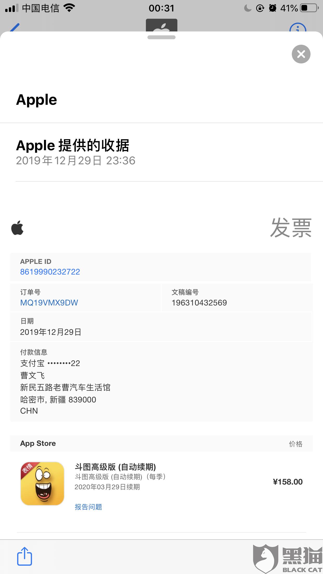 """黑猫投诉:最近在app store下载了一款""""名为斗图神器的软件恶意扣款"""