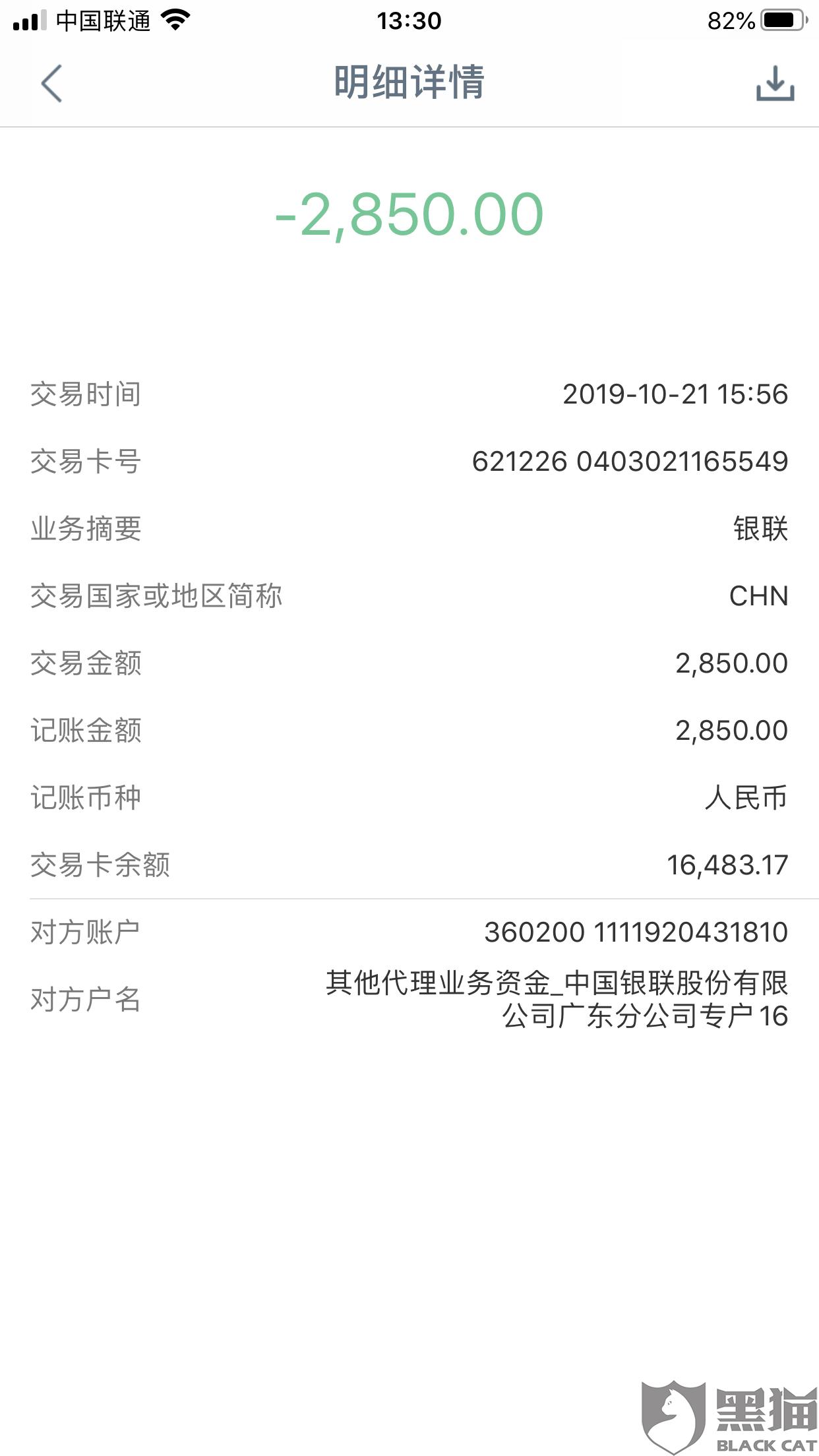 黑猫投诉:深圳市随手科技有限公司卡牛信用管家