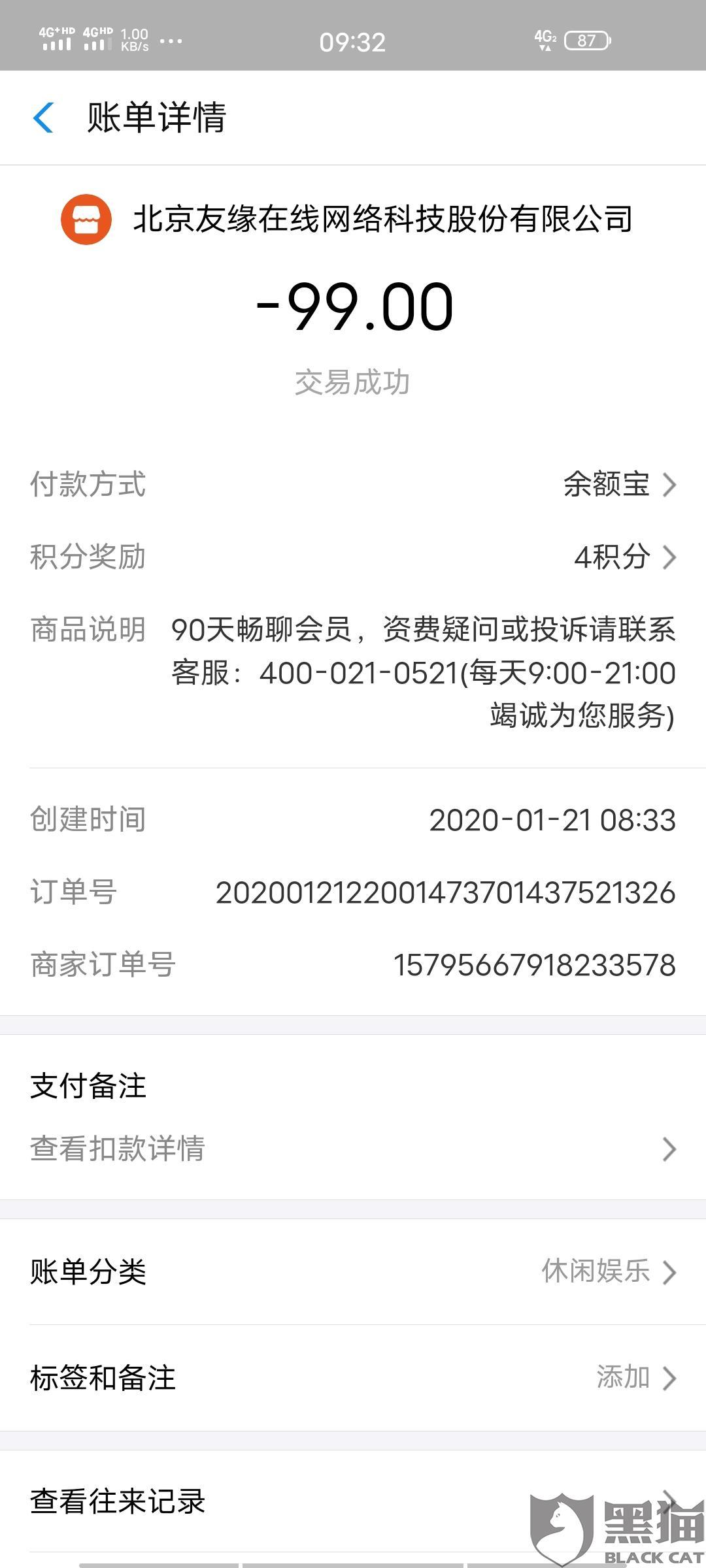 """黑猫投诉:北京友缘在线网络科技股份公司存在不正当欺诈消费者不经过同意恶意扣款。要求退款"""""""