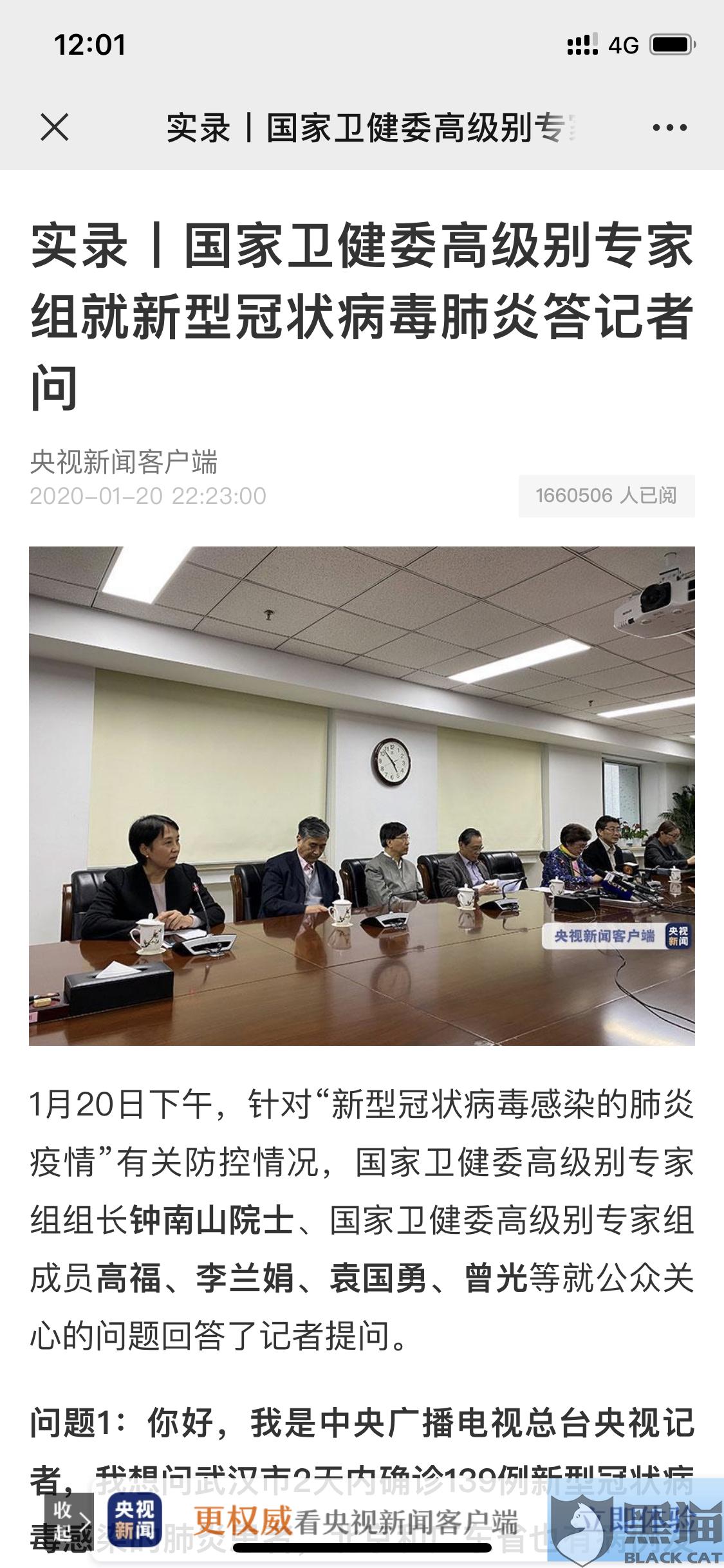 黑猫投诉:疫情蔓延期飞猪预订酒店入住特殊退款申请