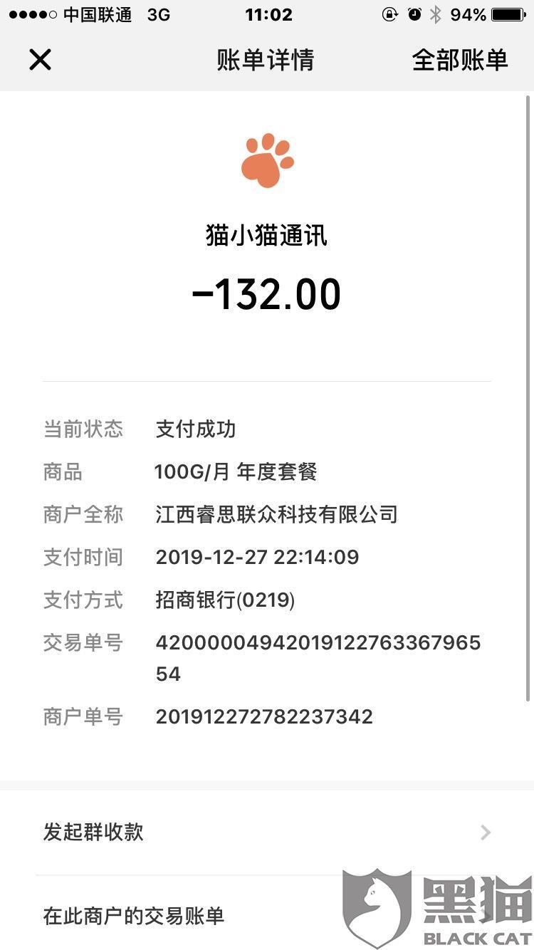 黑猫投诉:联通4G流量卡卡费56元,套餐年费132元,要求退款