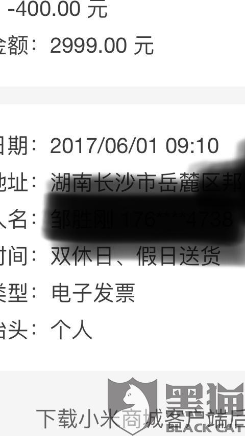 黑猫投诉:小米电视不履行国家三包政策,电视主板不算主要部件,不提供三年保修