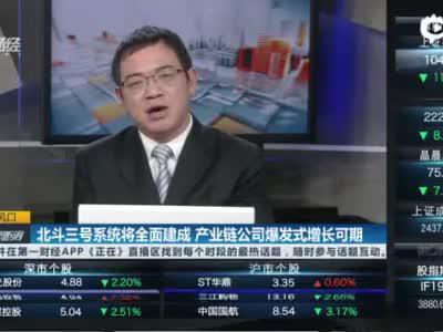 视频 北斗三号系统将全面建成 产业链爆发式增长可期