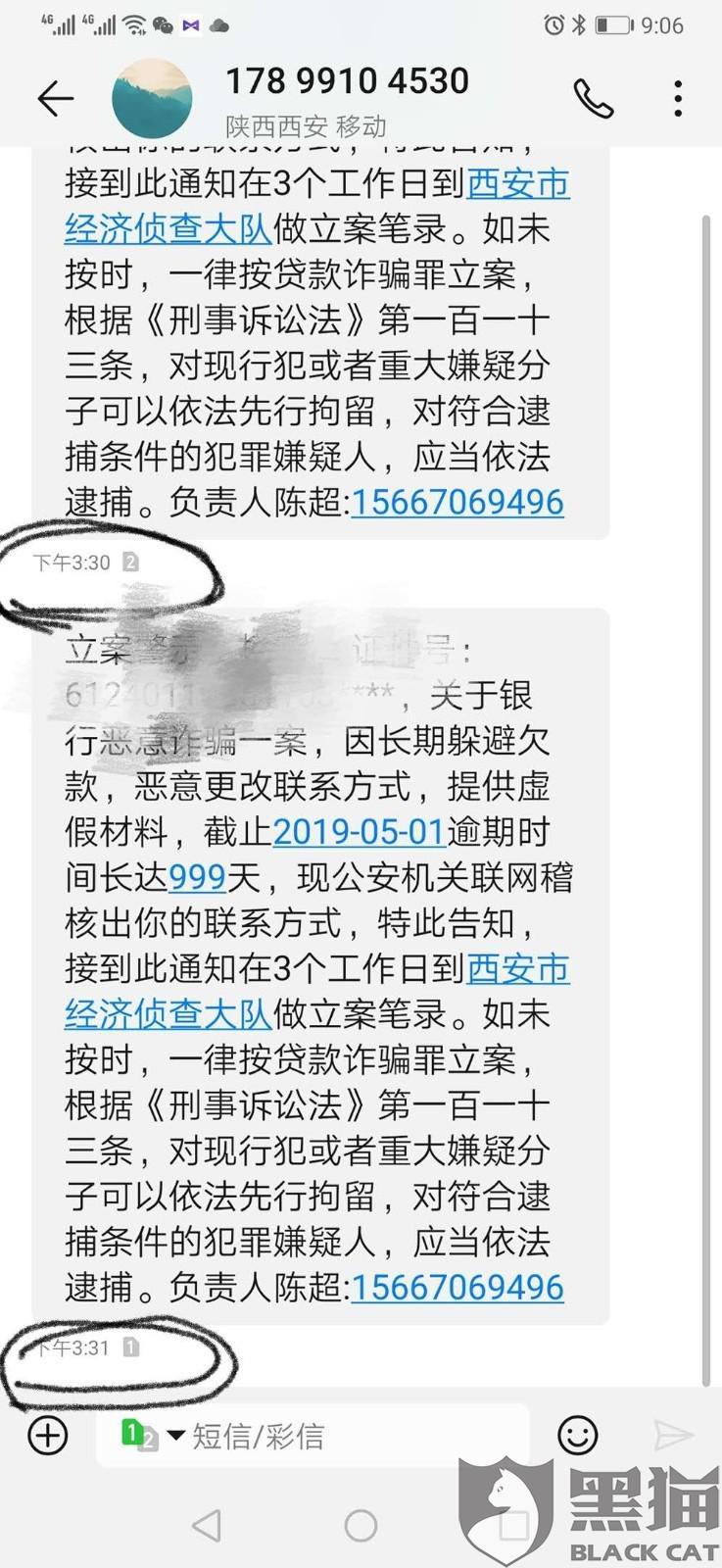 黑猫投诉:    举报平安普惠涉黑涉恶