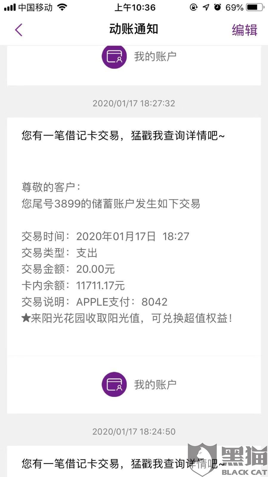 黑猫投诉:北京一卡通充值银行扣款成功但未到账