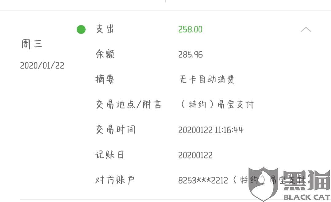 黑猫投诉:注册秒下分期app借款,输入验证码银行卡无故被扣258元