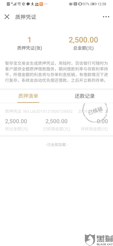 黑猫投诉:百信银行在京东金融上线一款存款产品,在京东宣传页伪装成活期存款,但是实质是5年定