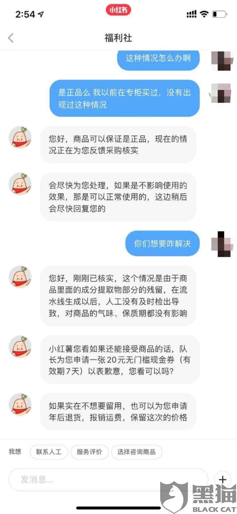黑猫投诉:小红书自营平台宝格丽50ml男士淡香水