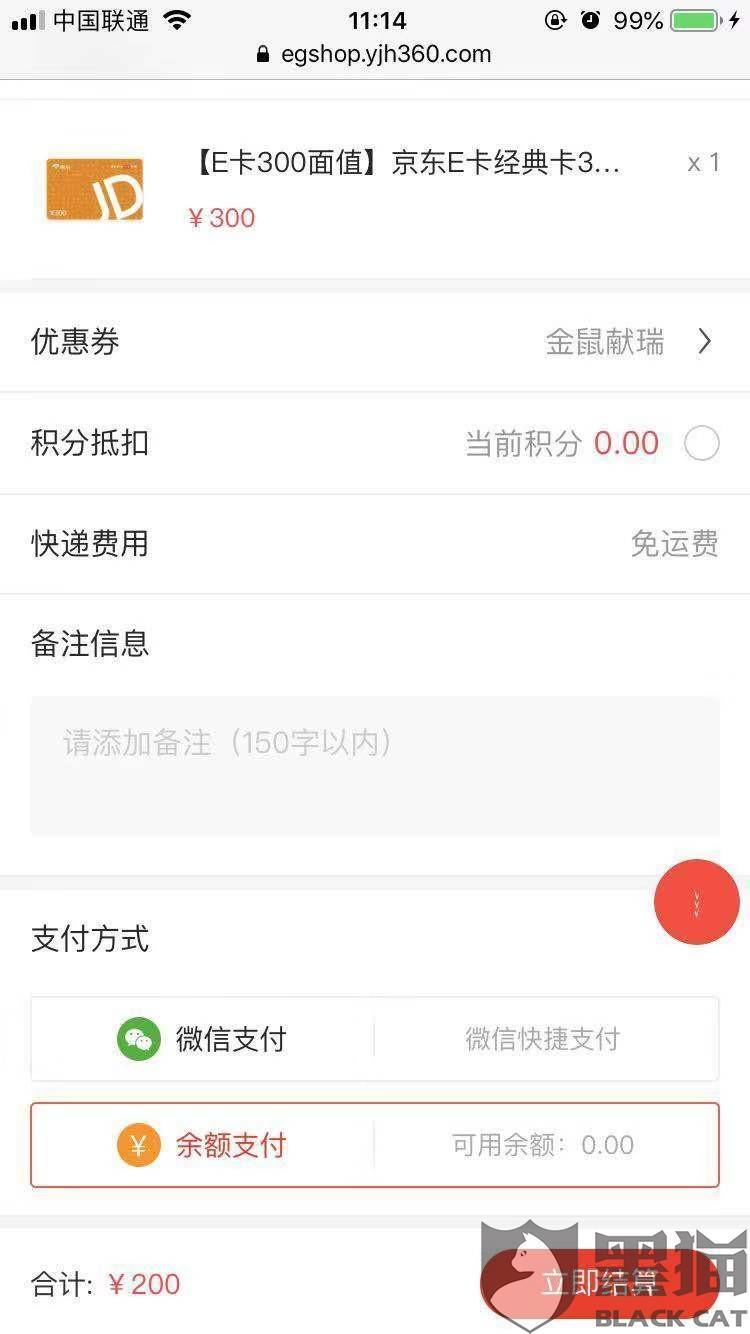 黑猫投诉:中国工商银行客户服务用时3天解决了消费者投诉