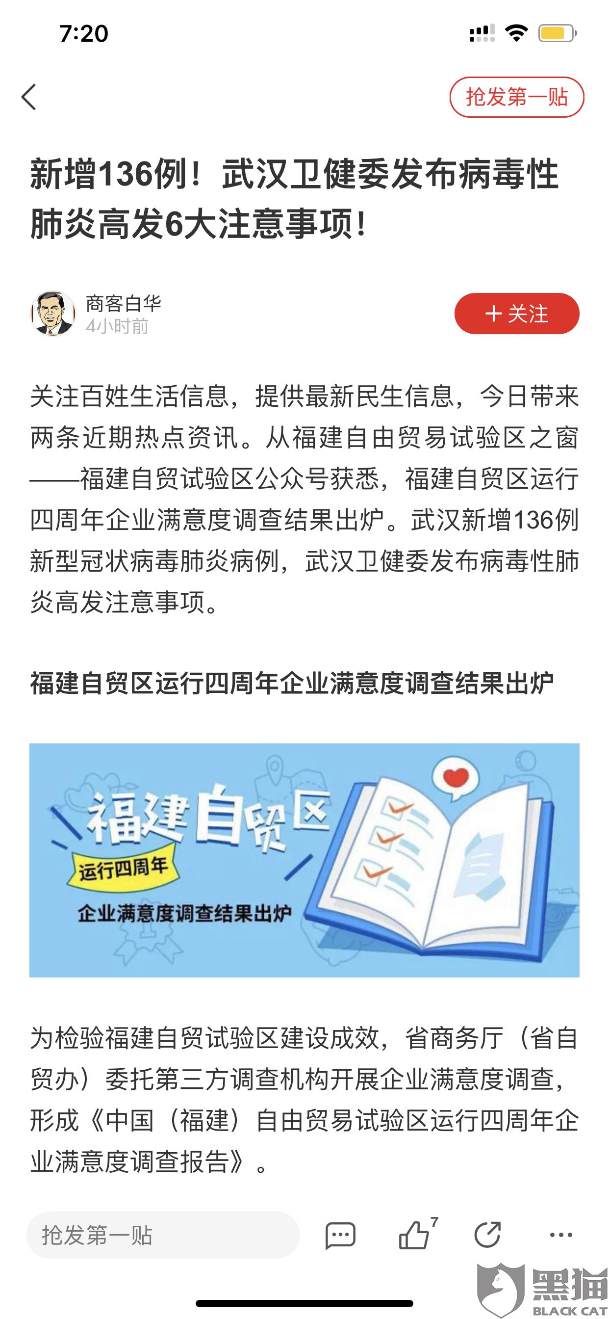 黑猫投诉:武汉发生危机疫情 影响生命安全和健康!要求全额退款