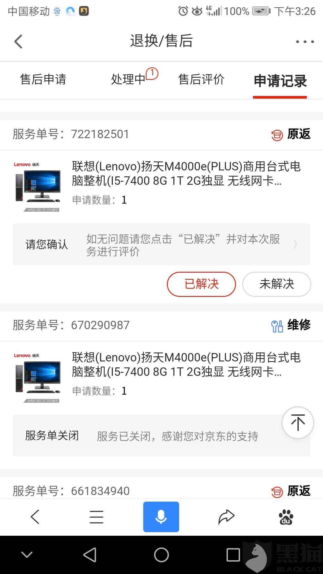 黑猫投诉:京东自营店联想台式电脑网页打开缓慢甚至打不开,死机。维修两次不能解决问题。