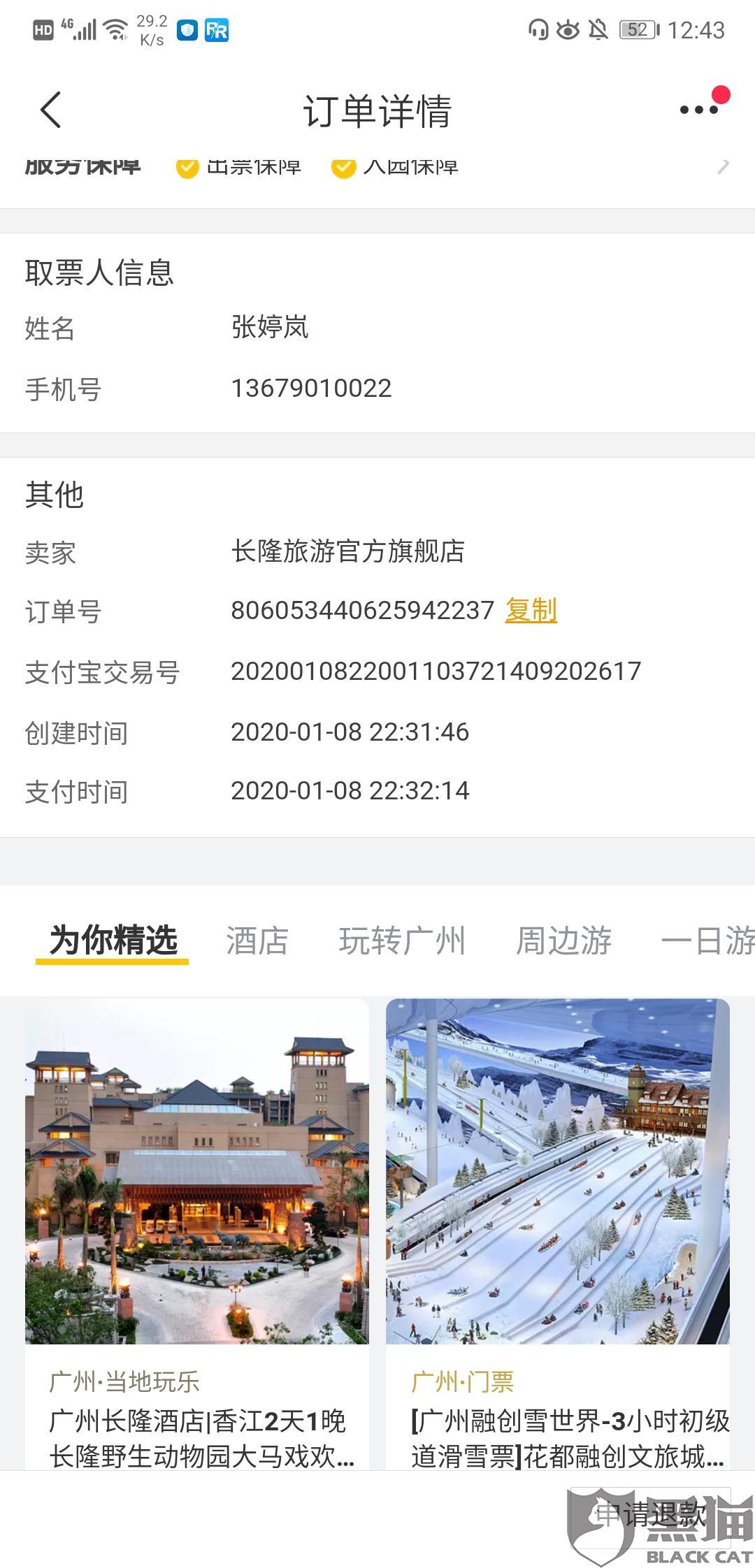 黑猫投诉:再飞猪网订购了长隆野生动物园门票无法退票