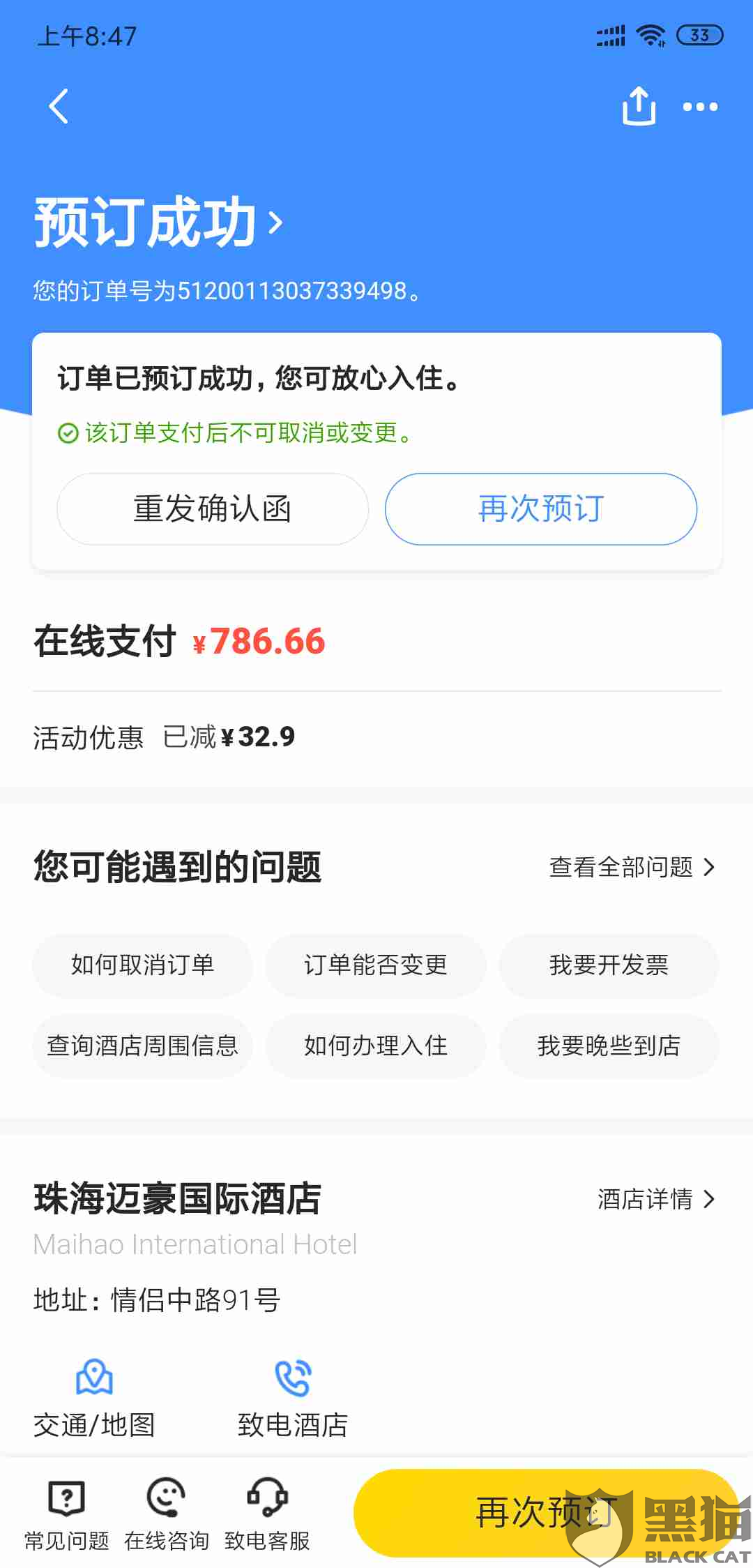 黑猫投诉:疫情严重,广东已启动一级响应,无法出游,申请退款