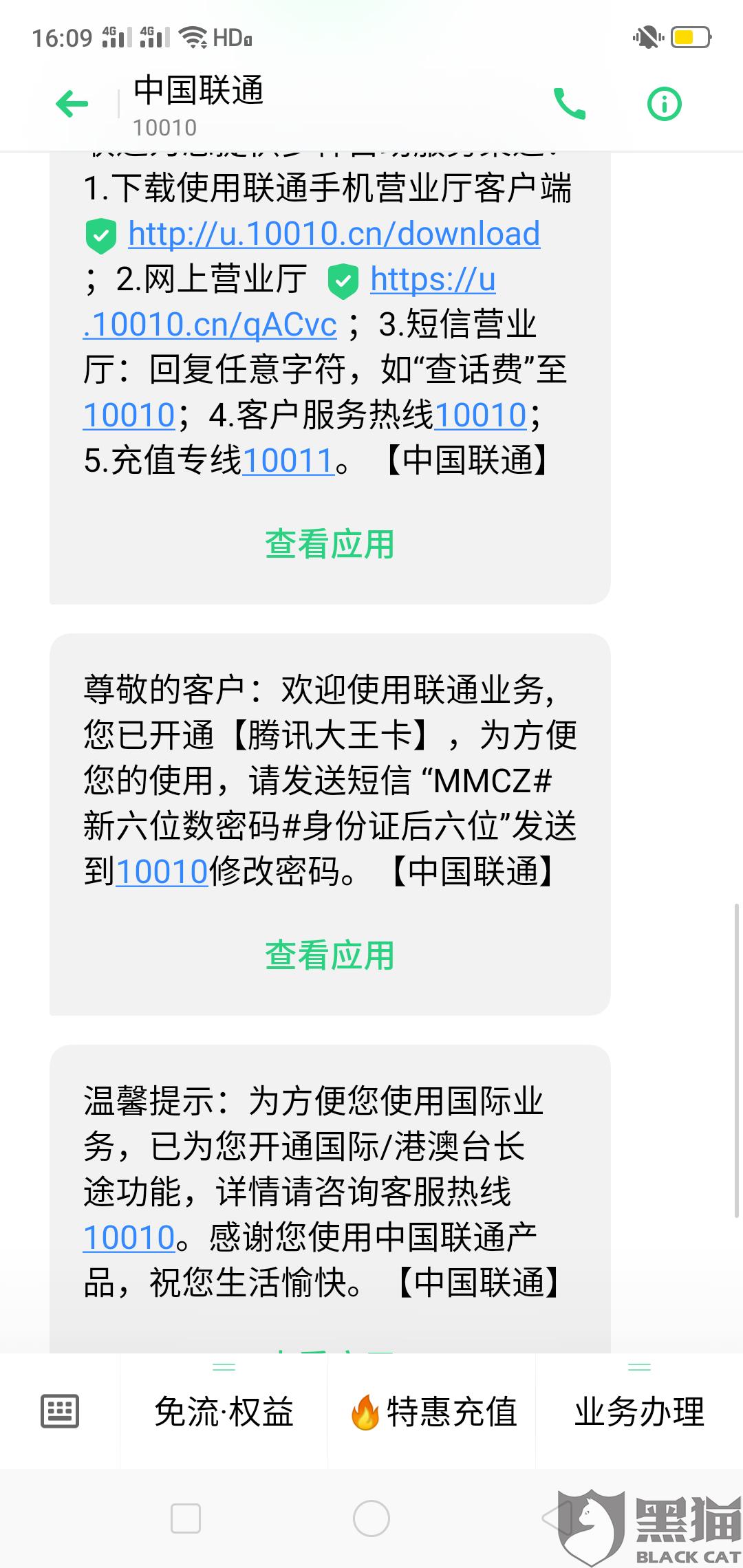 黑猫投诉:中国联通客服用时1小时解决了消费者投诉